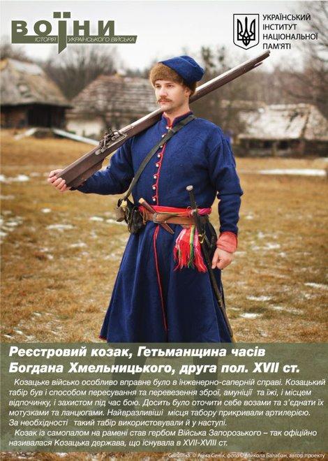 «ВОЇНИ. Історія українського війська» 12